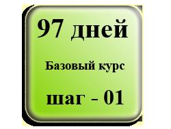 Курс 97 шагов - 01 шаг