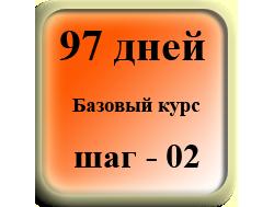 Курс 97 шагов - 02 шаг