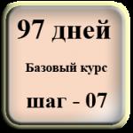 Шаг 07. Если болит поясница