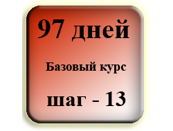 Курс 97 шагов - 13 шаг