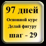 Шаг 29. Упражнение для мышц живота