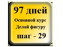 Курс 97 шагов - 29 шаг