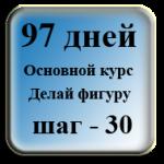 Шаг 30. Комплекс для мышц живота