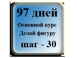 Курс 97 шагов - 30 шаг