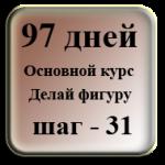 Шаг 31. Активизируем работу кишечника