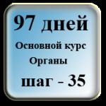 Шаг 35. Упражнения для тонкого кишечника