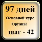 Шаг 42. Возможны рецидивы