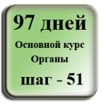 Шаг 51. Комплекс для легких и толстого кишечника