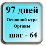Шаг 64. Массаж от головной боли