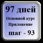 Шаг 93. Сигналы вашего тела