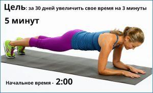 Планка 30 дней - увеличить свое время на три минуты